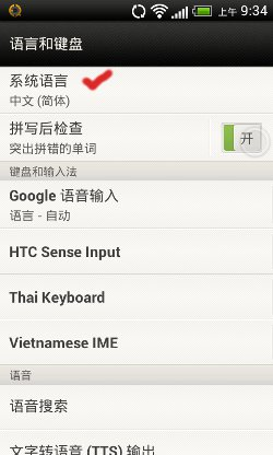 Android language settings 2