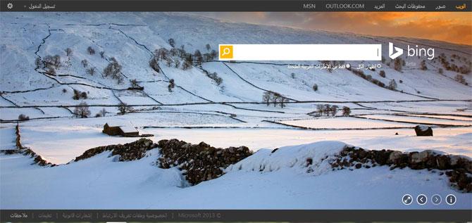 Bring Bing Homepage Image as Google Homepage Wallpaper Each Day