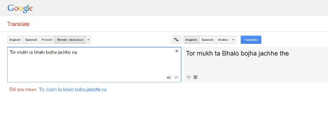 Google Translate Default Page
