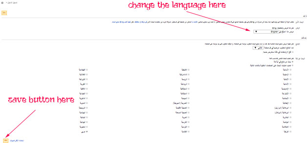 How to Set Bing Search and Bing Translate Default Home Page to English
