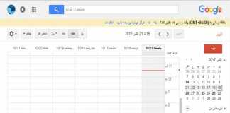 Change Google Calendar Language