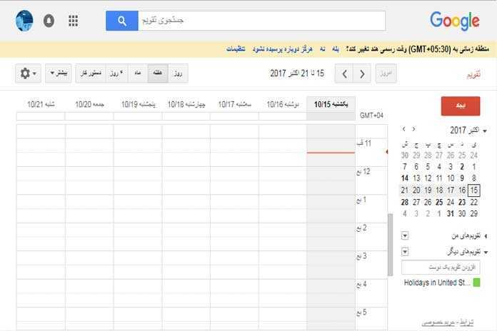 Change Google Calendar Language